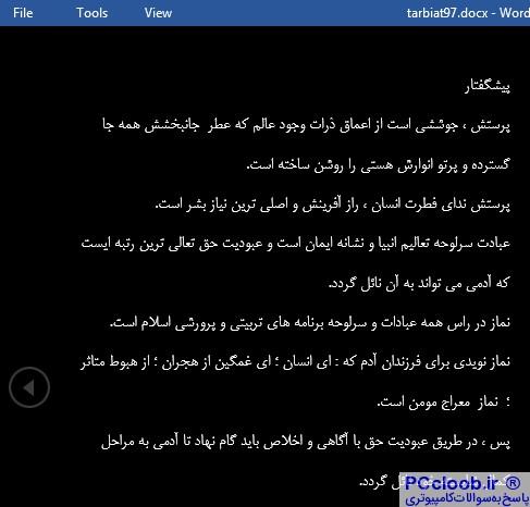 حالت مطالعه در word