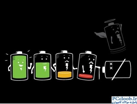 چرا باتری گوشی زود تمام می شود