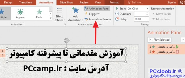 copy an animation in powerpoint