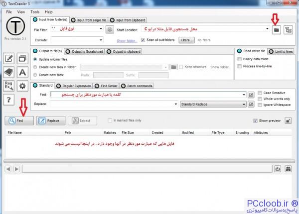 آموزش نرم افزار TextCrawler