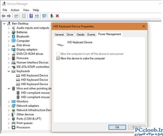 ویندوز 10 از طریق صفحهکلید یا ماوس از خواب بیدار نمیشود