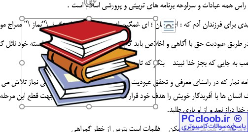 in front of text in word