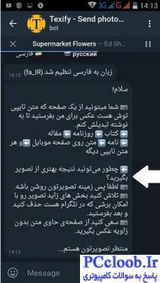 آموزش ربات تلگرام, معرفی ربات تلگرام