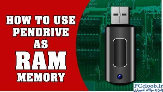 افزایش رم کامپیوتر با استفاده از فلش