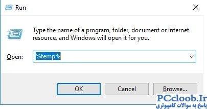 خالی کردن temp