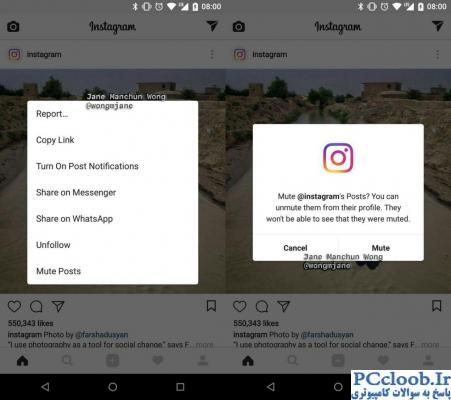مخفی کردن پستها در فید در اینستاگرام