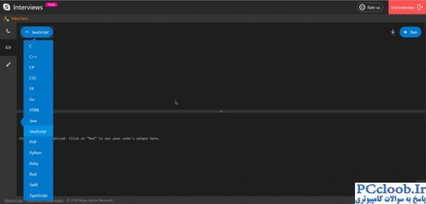 ویرایشگر کد اسکایپ