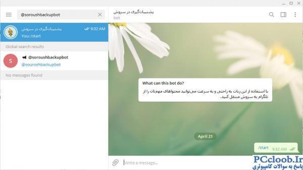 انتقال از تلگرام به سروش
