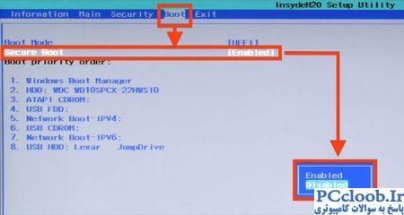 بوت امن UEFI