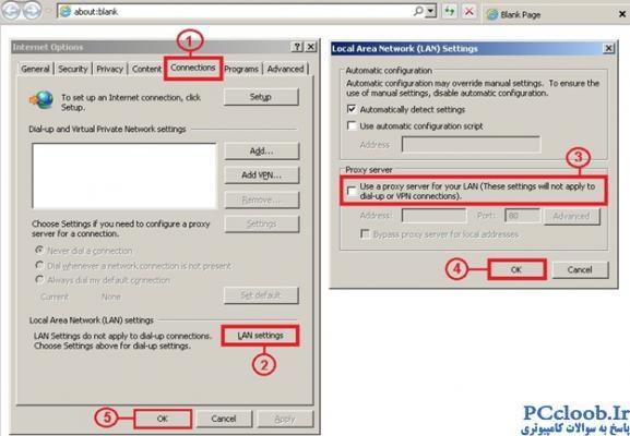 غیرفعالسازی Proxy اینترنت در اکسپلورر