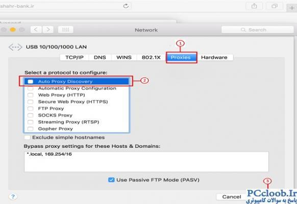 غیرفعالسازی Proxy در مک (MAC)