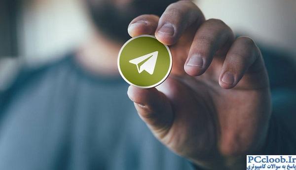 تلگرام پاسپورت - Telegram Passport
