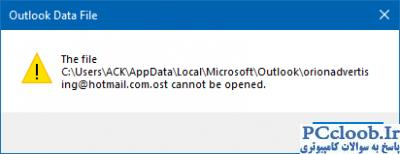 The file cannot be opened message in Outlook - Outlook Data File