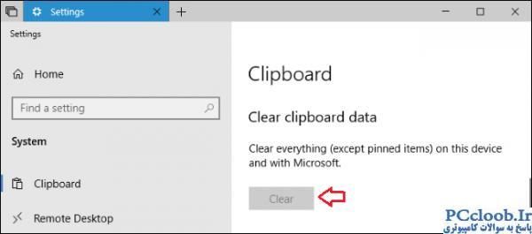حافظه کلیپبرد (Clipboard) در سیستمعامل ویندوز 10