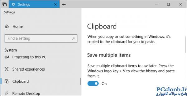 حافظه کلیپبرد (Clipboard) در ویندوز 10